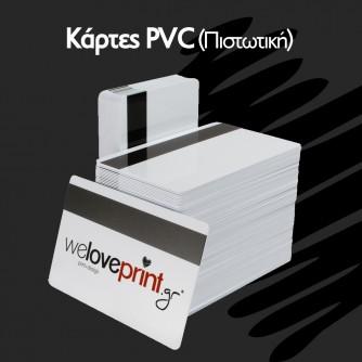 Κάρτες PVC (Πιστωτική)