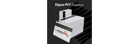 ΚΑΡΤΕΣ PVC (ΠΙΣΤΩΤΙΚΗ)