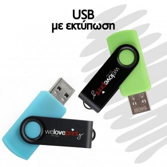 USB με Εκτύπωση (8GB)