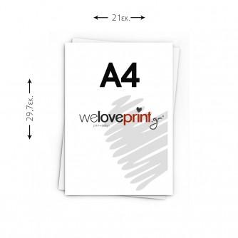 Επιστολόχαρτα Α4 (21 Χ 39,7εκ) σε Χαρτί γραφής