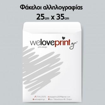 Φάκελοι αλληλογραφίας (25x35εκ.)