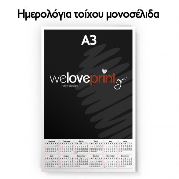 Ημερολόγια Τοίχου Μονοσέλιδα Α3