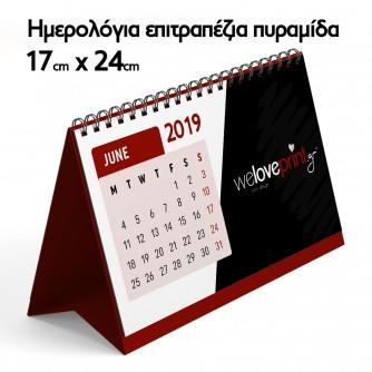 Ημερολόγια Επιτραπέζια Πυραμίδα 17 x 24εκ.