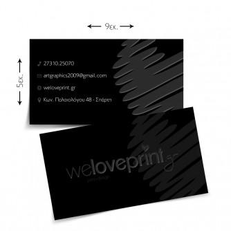 Κάρτες με Ανάγλυφο (9x5εκ.)