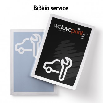 Βιβλία Service Α6 10,5 x 14,8
