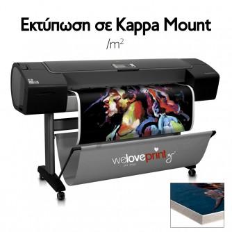 Εκτύπωση σε Kappa Mount