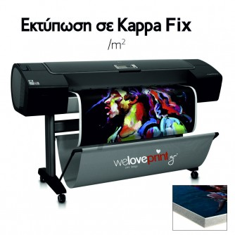 Εκτύπωση σε Kappa Fix