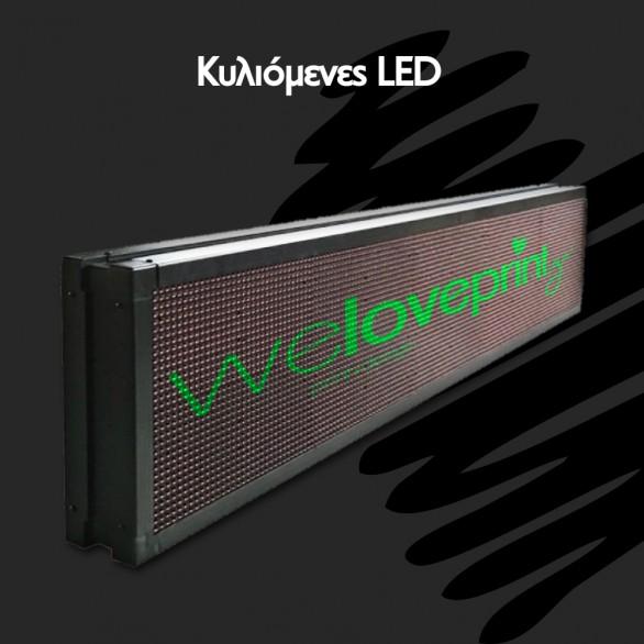 Κυλιόμενες LED
