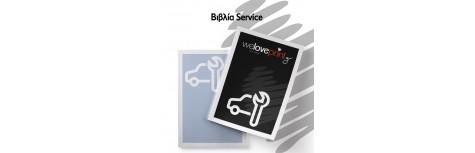 ΒΙΒΛΙΑ SERVICE